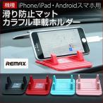 (ゆう)スマートフォンホルダー iphone7 iphone7 plus iphone6s plus 6s iphone5 iphone se iphone5s iphone5c カラフル車載ホルダー 粘着シール不要