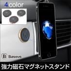 スマホ ホルダー マグネットスタンド iPhone X iPhone7 iPhone8 iphone6s iphone6s plus スタンド ホルダー アルミ製 強力磁石 (DM)
