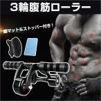 Soomloom 3輪 腹筋ローラー スリムトレーナー 超静音 ダイエット 腹筋ローラー エクササイズ 腹筋トレーニング 使いやすい マット付き