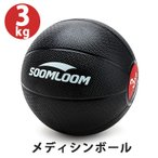 Soomloom メディシンボール【3kg】ラバー製 スラムボール トレーニング 筋力トレーニング 有酸素運動 エクササイズ 腹筋 ダイエット