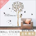 ウォールステッカー 自然 ナチュラル 木 森 鳥 リラックス アート かわいい 壁ステッカー おしゃれ こども部屋 北欧 自然 ナチュラル 飾りつけ