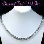 ダイヤモンド ネックレス K18WG ホワイトゴールド 天然バケットダイヤ 10.00ct ネックレス/送料無料