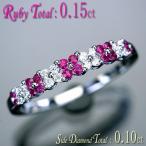 ルビー ダイヤモンド リング 指輪 K18WG ホワイトゴールド天然ルビー0.15ct 天然ダイヤ0.10ct リング/アウトレット/送料無料