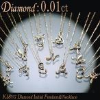 ダイヤモンド ネックレス イニシャル K18YG 天然ダイヤ 0.01ct ペンダント&ネックレス