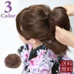 毛たぼ カラートップ ヘアートップ すき毛 つけ毛 黒 茶 和装 ウィッグ 着物 髪飾り fs001