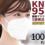KN95マスク 100枚 マスク KN95 米国N95マスク同等 5層構造 使い捨てマスク 不織布マスク 使い捨て 白 大きめ 立体マスク 女性用 男性用 大人用
