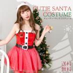 サンタ コスプレ サンタコス クリスマス 仮装 コスチューム 可愛い サンタクロース 大人 セクシー クリスマスコスプレ 大きいサイズ ハロウィン ptc17131w