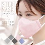 小杉織物 マスク 日本製 洗える 絹マスク 洗えるマスク 小杉 日本製マスク 布マスク 秋冬 シルク 冬 冬用 大きめ 小さめ 子供 大人 男女兼用