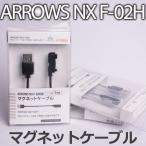 アローズ マグネット充電 ARROWS NX F-02H用マグネットケーブル BM-ARSNXMG 27989