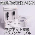 アローズ マグネット充電 ARROWS NX F-02用 マグネット変換アダプタケーブル 27996