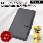 LTE モバイルルータ Aterm MR04LN専用ケース エータームレザーケース BN-MR04CASE