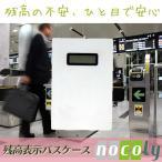 残高表示機能付き パスケース(ノコリー)白色 nocoly BP-DMZHKPC / WH 028351