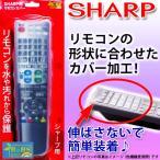 リモコンカバーテレビリモコン用シリコンカバー SHARP用  BS-REMOTESI/SH (シャープ-1)