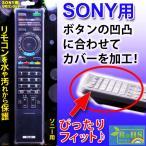 テレビリモコンカバー テレビリモコン用シリコンカバー ソニー用 SONY sony BS-REMOTESI/SO