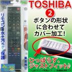 テレビ リモコンカバー TOSHIBA 東芝 リモコン シリコン カバー BS-REMOTESI/TO2(東芝-2)
