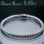 ダイヤモンド テニスブレスレット Pt850 プラチナ 上質 天然ダイヤモンド50石計8.00ct ブレスレット アウトレット 送料無料