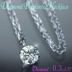 ダイヤモンド ネックレス K18WG ホワイトゴールド 大粒天然ダイヤ 0.3ctUP ペンダント/送料無料