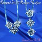 ダイヤモンド ネックレス トリロジー Pt900/Pt850 プラチナ 天然ダイヤ 0.30ct スリーストーン 2WAYペンダント/アウトレット/送料無料