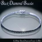 ダイヤモンド ブレスレット K18WG ホワイトゴールド ブラックダイヤモンド1.00ct ブレスレット 送料無料