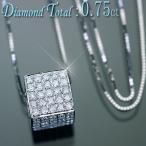 ダイヤモンド ネックレス ダイス(サイコロ)型 K18WG ホワイトゴールド 天然ダイヤ 0.75ct ペンダント/送料無料