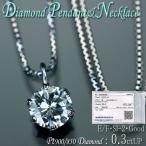 ショッピングダイヤモンド ダイヤモンド ネックレス プラチナ 大粒天然一粒ダイヤ0.3ctUP SIグレード付き ペンダント/送料無料