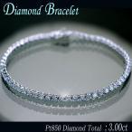 ダイヤモンド ブレスレット Pt850 プラチナ850 ...