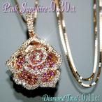 ショッピングピンクゴールド サファイア ダイヤモンド ネックレス バラ 薔薇型 K18PG ピンクゴールド 天然ピンクサファイア0.30ct/ダイヤ0.11ct ペンダント&ネックレス/送料無料