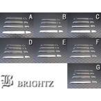 BRIGHTZ 選択可能! ラクティス 120 125 メッキドアハンドルカバー ノブ ハーフカバータイプ VHS-HKN130-RRK