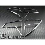 BRIGHTZ ヴェゼル RU メッキテールライトリング Aタイプ TAIL-65