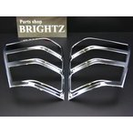 BRIGHTZ エスクード TD54系 TD94系 クロームメッキテールライトリング