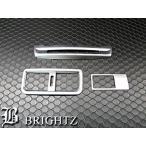 BRIGHTZ アテンザセダン GJ 前期 リアエアコンリング セット 3PC   INT-ETC-064