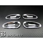 BRIGHTZ Aクラス W176 メッキドアハンドルカバー 皿  OKB-887-REE