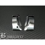 BRIGHTZ フェアレディZ Z33 メッキドアハンドルカバー ノブ