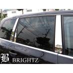 BRIGHTZ トゥアレグ 7L 超鏡面メッキピラーパネルカバー 6PC バイザー無し用