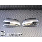BRIGHTZ カローラフィールダー NZE141G ZRE142G NZE144G ZRE144G メッキドアミラーカバー Eタイプ FT-4685-MZFG