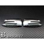 BRIGHTZ Sクラス W221 後期 メッキドアミラーカバー TTH-510-YKS