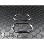 BRIGHTZ フェアレディZ Z33 メッキサイドマーカーリング Aタイプ SID-RIN-038