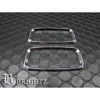 BRIGHTZ いすゞ エルフ100 F24 前期 メッキサイドマーカーリング BNB-70-YE