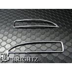 BRIGHTZ アテンザワゴン GJ メッキリフレクターリング Aタイプ REF-RIN-071