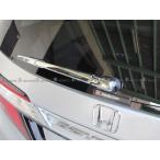 BRIGHTZ オデッセイ RC1 RC2 メッキリアワイパーアームカバー REA-WIP-011