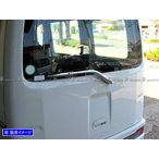BRIGHTZ アトレーワゴン S320G S321G S330G S331G メッキリアワイパーアームカバー HOU-421-MT