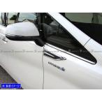 BRIGHTZ  アルファード 30 35 メッキフェンダーガーニッシュ カーボン調  GMX-9481-RKK