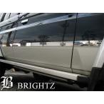 BRIGHTZ ランドクルーザープラド 70系 超鏡面ステンレスメッキサイドドアモール 8PC