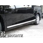 BRIGHTZ エスクァイア 80 85 超鏡面ステンレスメッキサイドドアモール 4PC Bタイプ SID-MOL-023