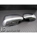 BRIGHTZ アルファードV 10 15 前期 メッキドアミラーカバー KタイプTMO-5099-TN
