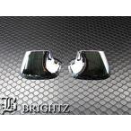 BRIGHTZ フィット GK メッキドアミラーベースカバー RRA-233-MOU