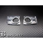 BRIGHTZ N BOX+カスタム JF1 JF2 メッキフォグライトカバーKED-228-DSL