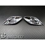 BRIGHTZ アテンザセダン GJ 前期 メッキフォグライトカバー Bタイプ FOG-COV-049