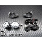 BRIGHTZ ヴィッツ 130 131 135 前期 フォグライト 後付キット FOG-H-018