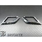 BRIGHTZ エクストレイル T32 メッキフォグライトカバー Bタイプ